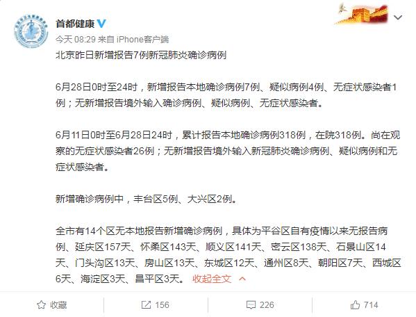 北京当前疫情防控形势依然严峻复杂,尚在观察的无症状感染者26例,对来源不明病例要尽快查明感染链条
