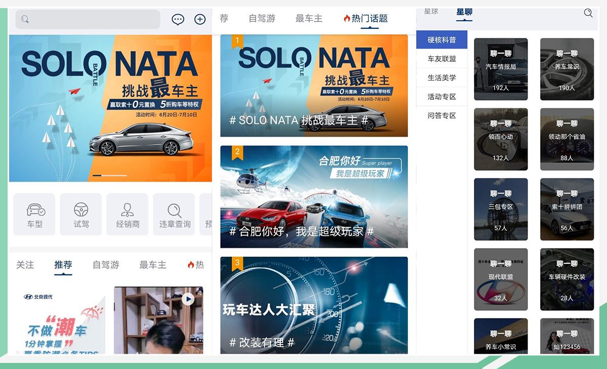 后来居上 北京现代APP将打造智能多样化平台