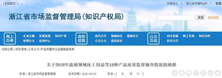 浙江省市场监管局公布2019年流通领域床上用品等18种产品质量监督抽查结果  美的两款蒸汽挂烫机不合格