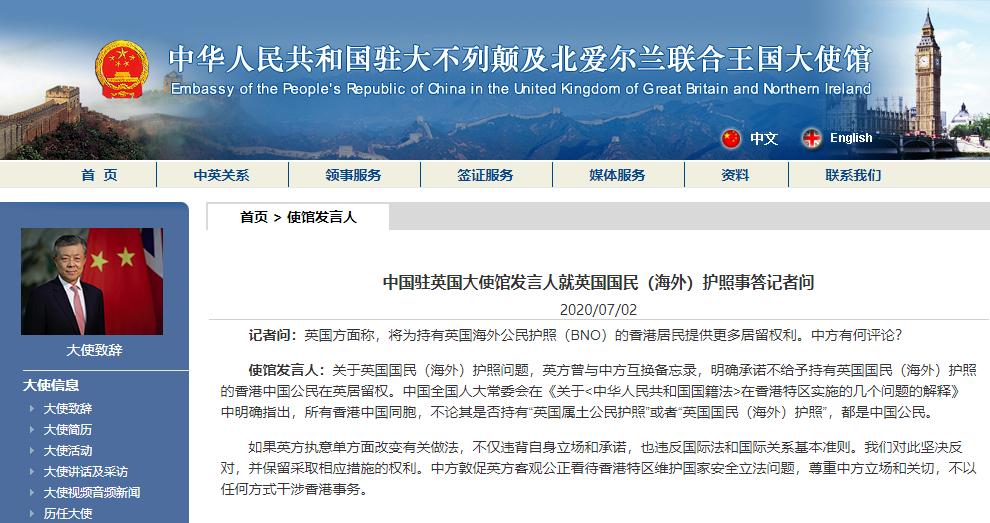 英将为持BNO护照香港居民提供更多居留权利 中方回应