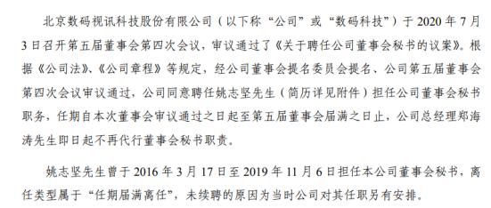 数码科技聘任姚志坚担任公司董事会秘书