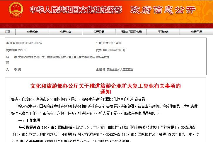 幸运飞艇pk10有群吗:中国地图全图放大版:全国99+景区免费对医务人员开放20