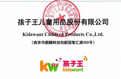 孩子王IPO:销售多批次儿童产品不合格,行政处罚多达60多次,募集资金使用不合理