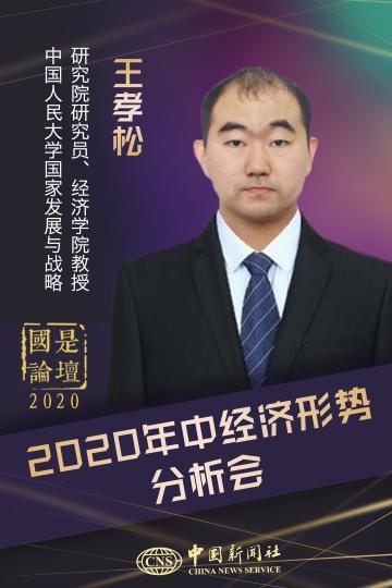 王孝松:疫情冲击给中国延长产业链带来好机会