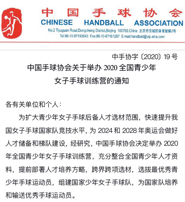 中国女子手球开展跨界跨项选材备战2024、2028奥运会-新闻频道-和讯网
