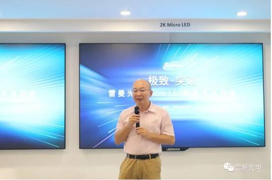 广东Micro LED微显示产业技术创新联盟孙小卫教授