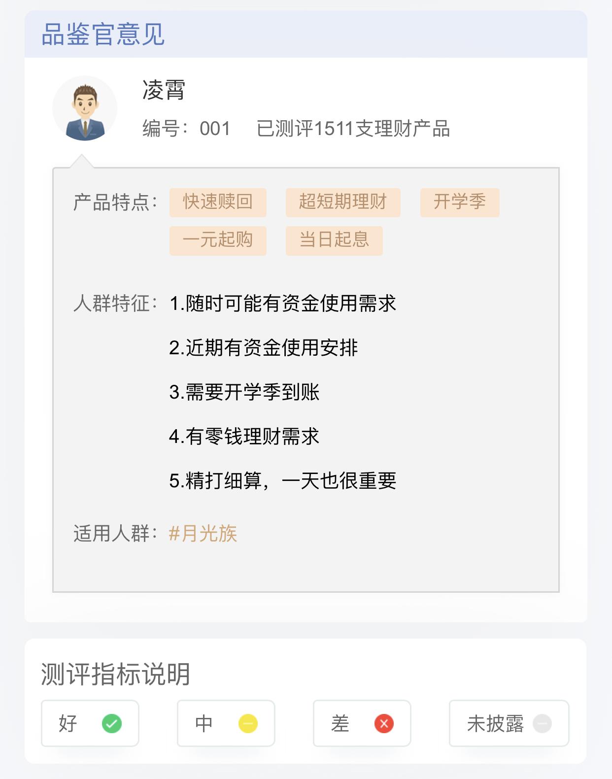 """理财产品测评:建信理财・""""乾元―龙宝""""(按日)开放式净值型人民币理财产品"""