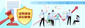 中国版证券集体诉讼启程 打官司也能搭便车