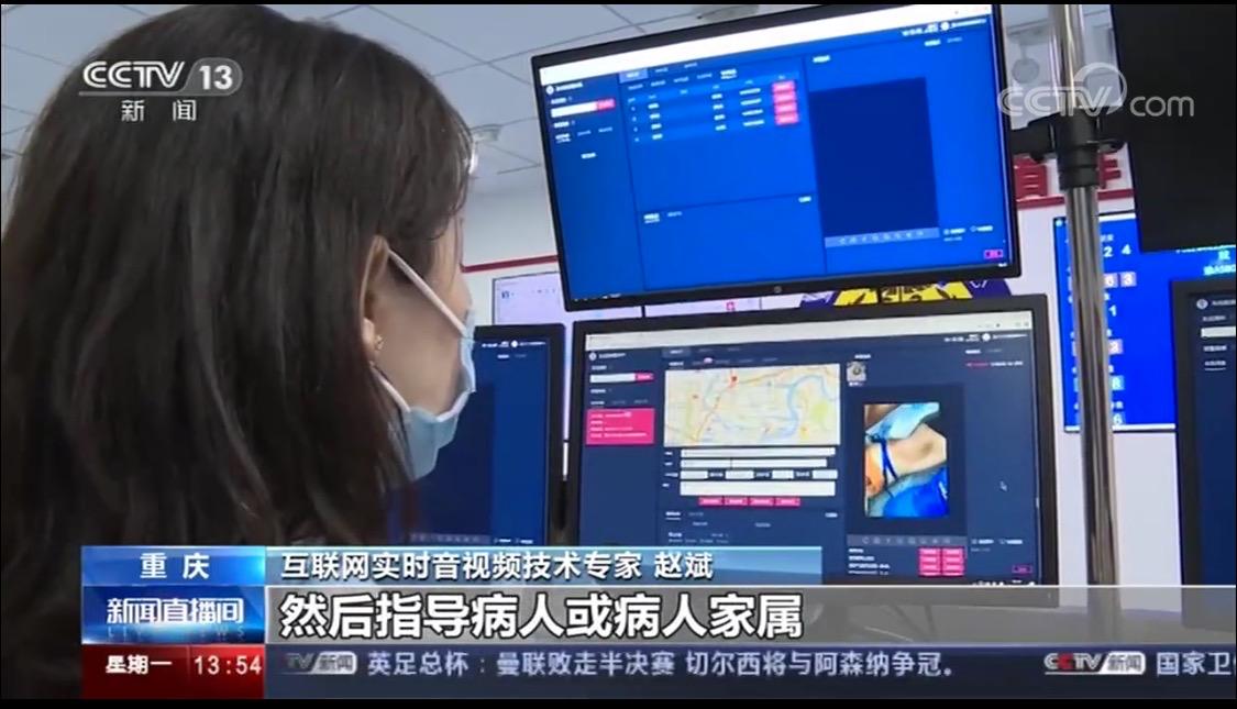 央视《新闻直播间》报道:声网实时互动技术助力远程视频急救