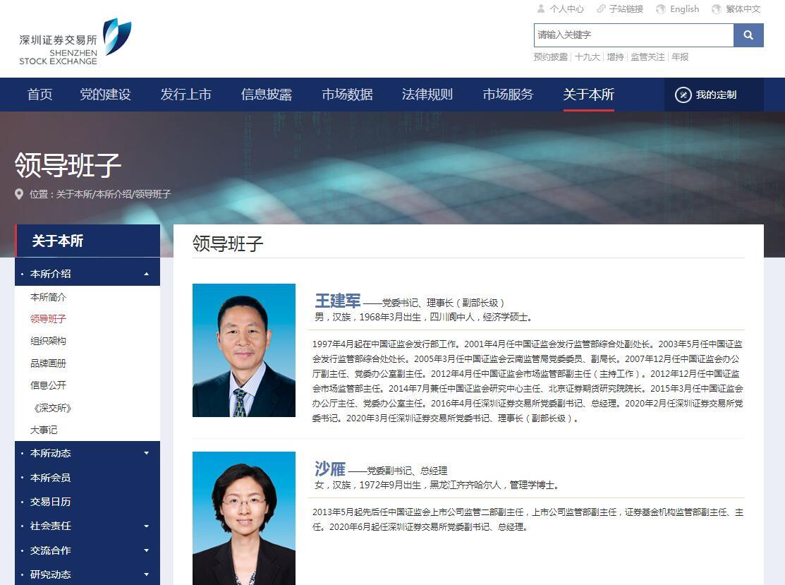 蔡建春任上交所总经理,曾长期负责证监会上市公司监管工作