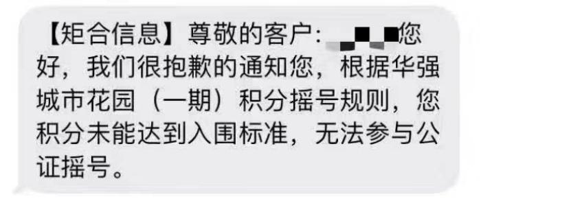 深圳首个积分摇号楼盘公示方案!61分以下被淘汰,这一类买房者最占优!