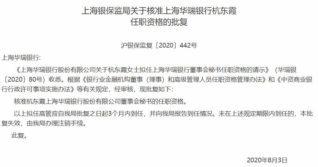 上海华瑞银行董秘杭东霞任职获批 系大股东均瑶集团派出