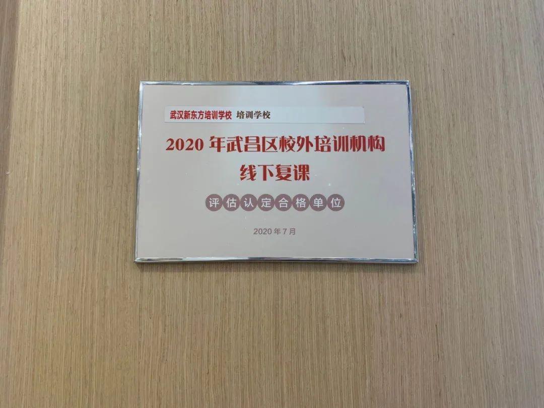 武汉教培行业重启,竟有意外收获