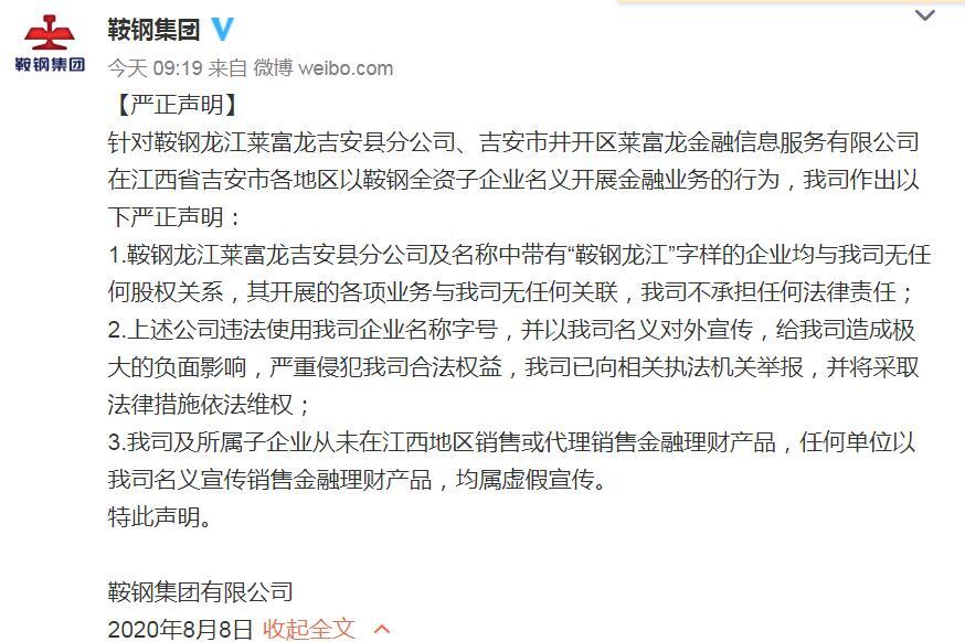 鞍钢辟谣:所属子企业未在江西销售或代理金融理财产品