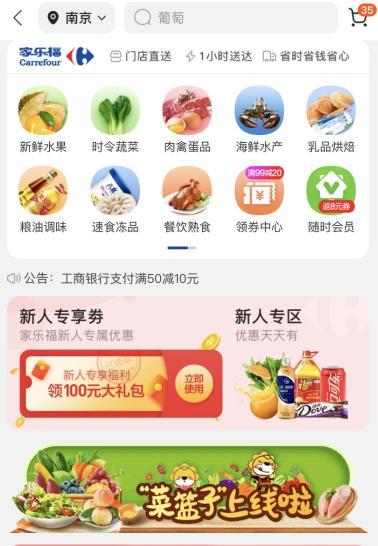 """苏宁家乐福""""菜篮子""""上线 生鲜产品3公里内最快25分钟达"""