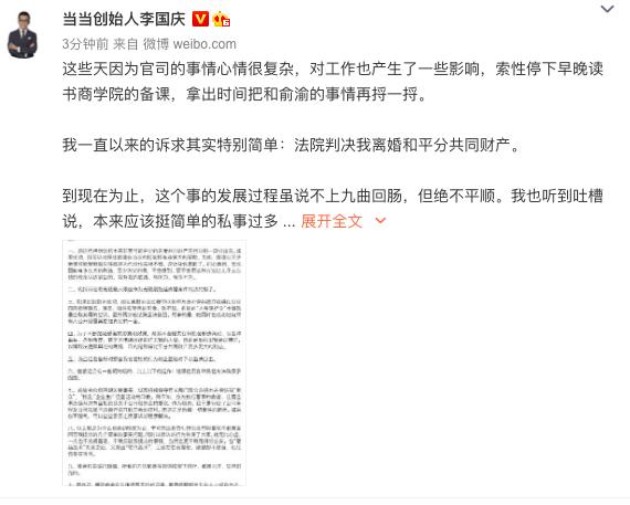 李国庆再发长文谈婚变:只为离婚及平分共同财产