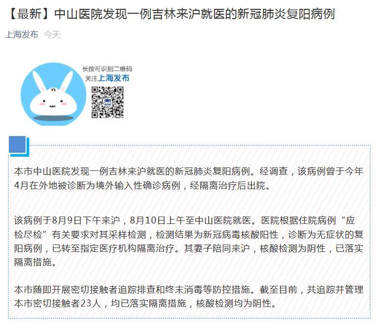 上海发现一名新冠复阳病例 曾被确诊为境外输入病例