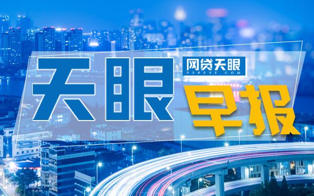 网贷天眼早报:深圳公布7家P2P退出名单腾讯二季度营收1149亿元