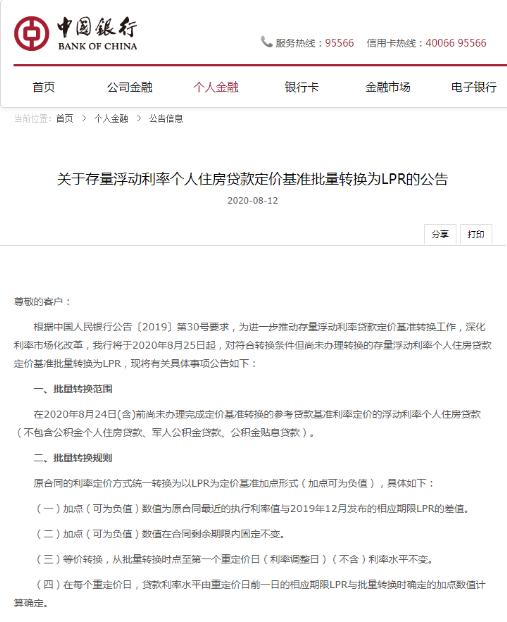 8月25日起个人房贷将统一转换为LPR定价
