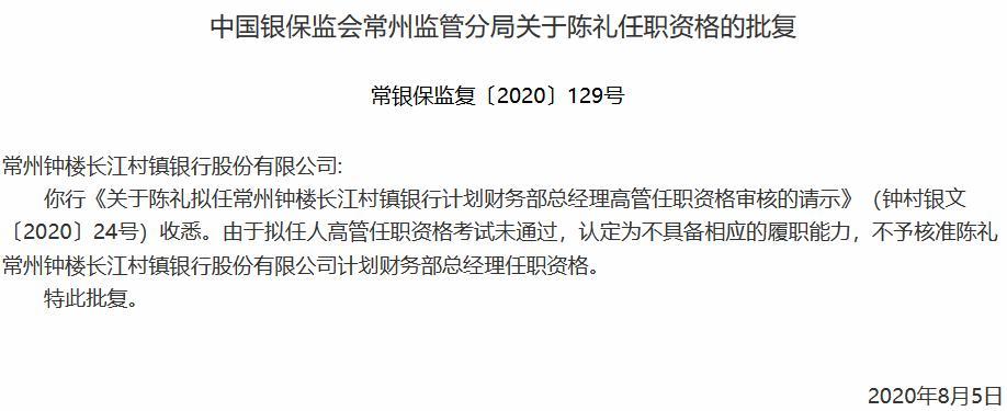 任职考试挂科 常州钟楼长江村镇银行拟任计划财务部总经理陈礼任职被否