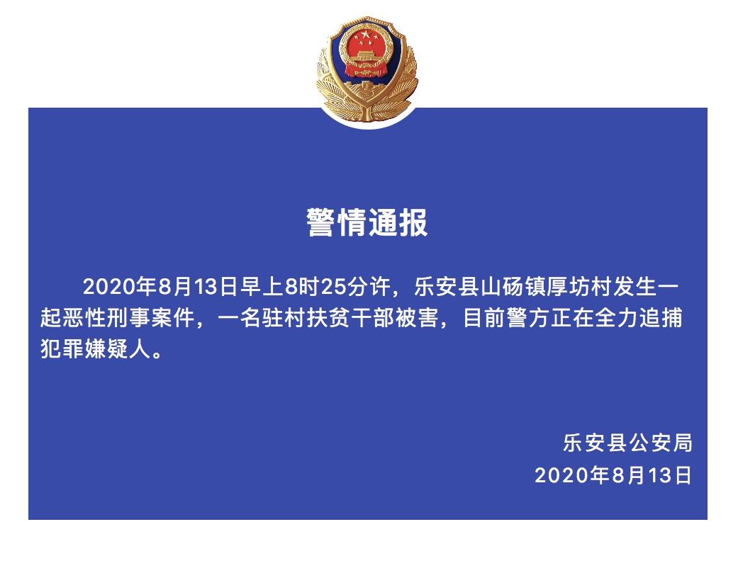 江西乐安县医保局驻村干部遇害,警方介入调查