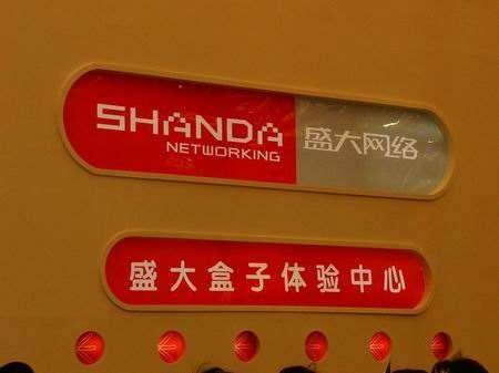 """盛大陈天桥:出走异域的""""中国病人"""""""