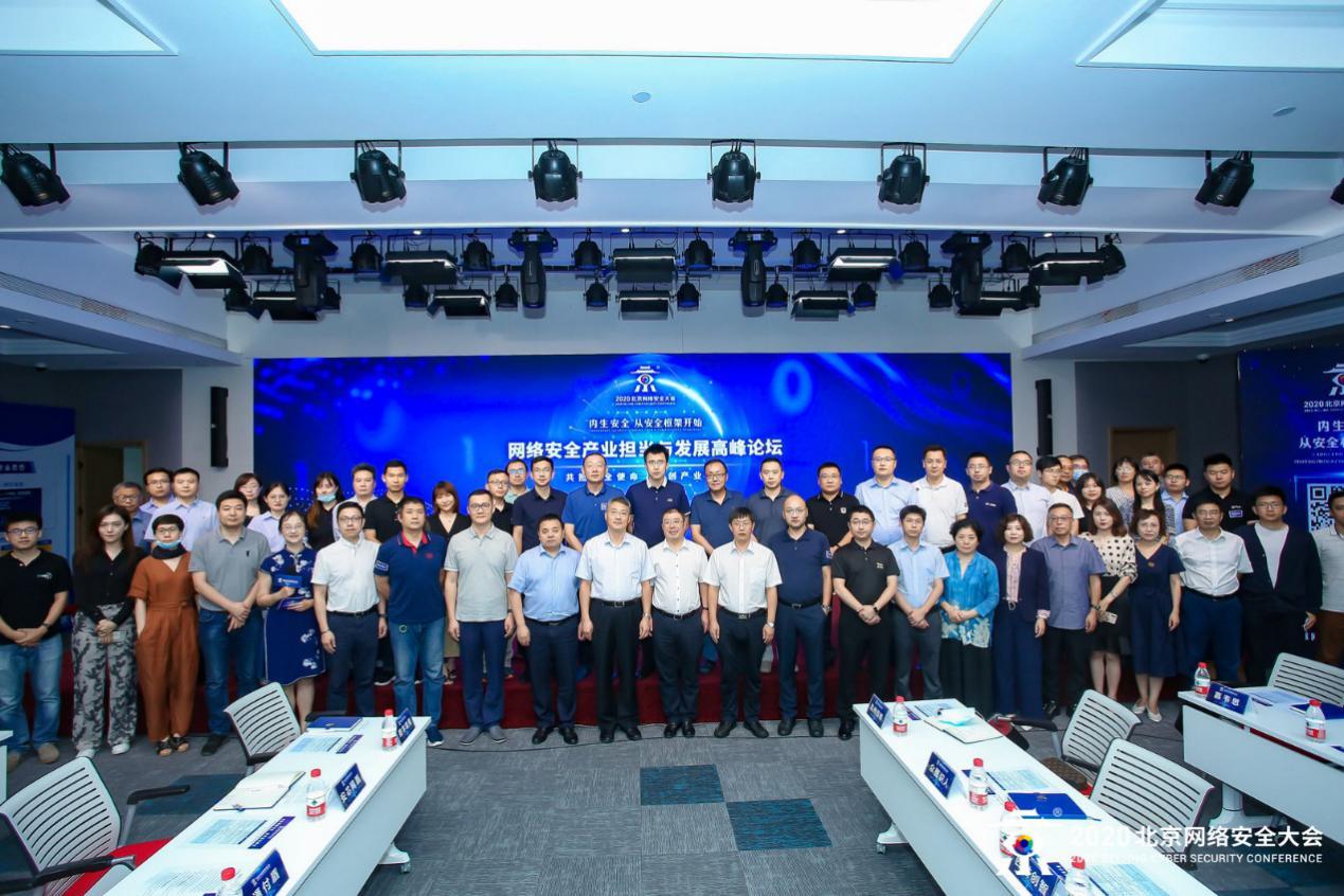 BCS2020:百家企业担当安全使命 融合创新共创产业未来