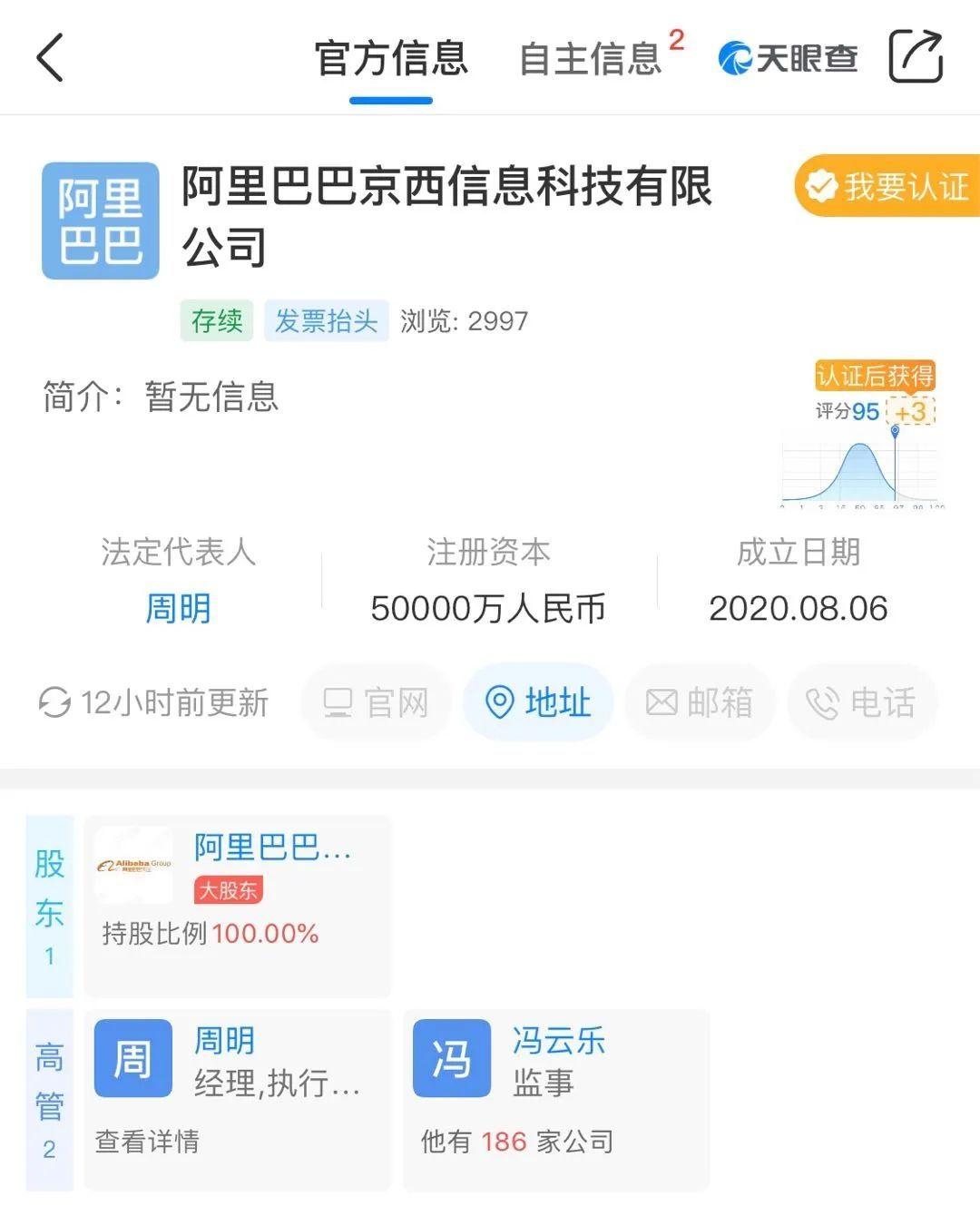 阿里巴巴注册新公司:京西!官方回应:因在北京西边…