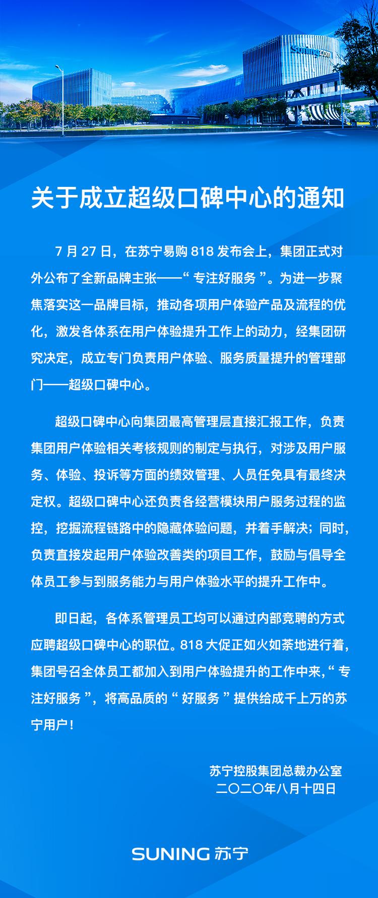 818苏宁易购成立超级口碑中心,员工可内部竞聘岗位