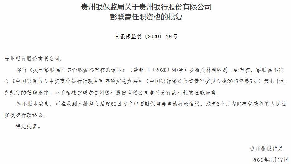 贵州银行一分行拟任副行长任职被否