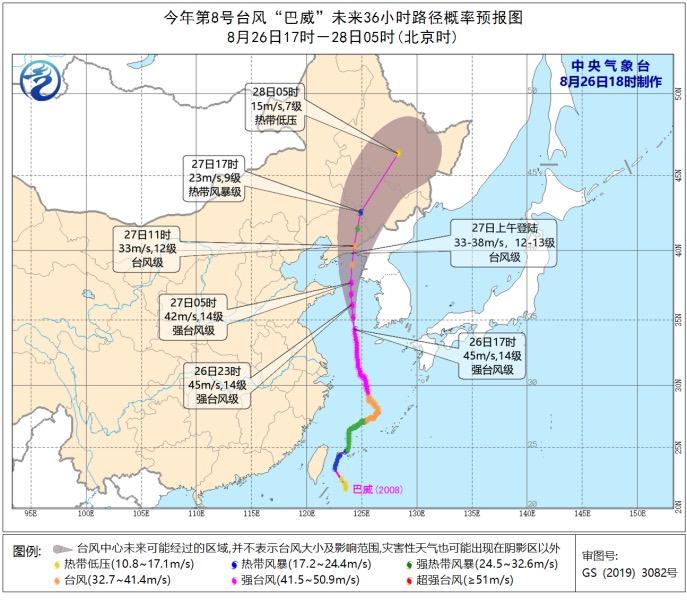 """台风""""巴威""""将穿过东北三省,今年首个台风红色预警发布"""