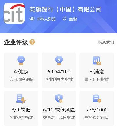 花旗银行(中国)上半年逾期贷款总额5.1亿元 资本充足率20.17%