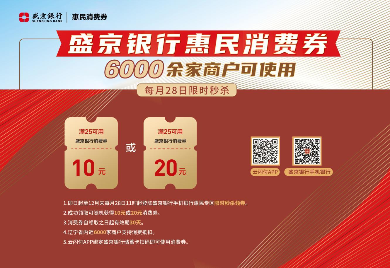 盛京银行践行社会责任助力消费提升 向辽沈居民发放