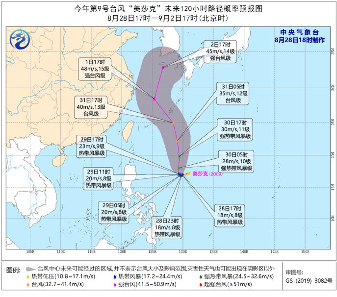 """今年第9号台风""""美莎克""""生成 预计最强可达强台风级"""