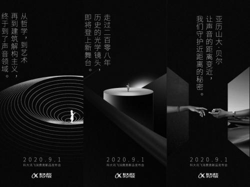 录音笔|讯飞智能录音笔将发布新品 行业首发功能令人期待