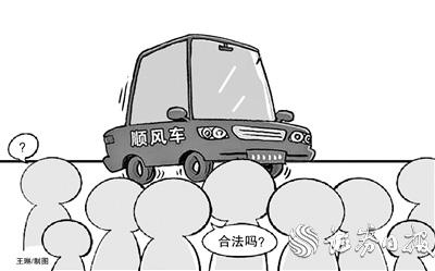实探顺风车行业:有车主被罚款 行业合法性引热议