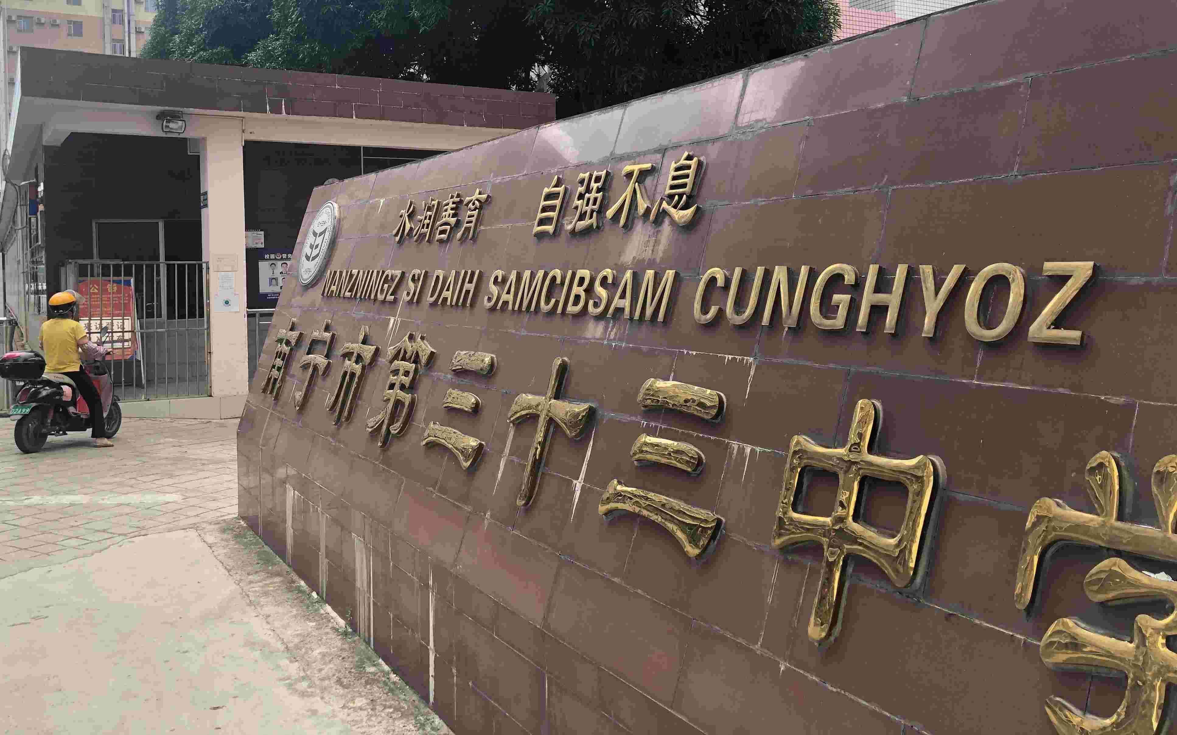 南宁青年涉嫌杀害父母事件:有同学透露疑犯性格孤僻