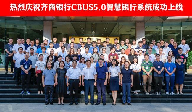 齐商银行CBUS5.0智慧银行系统成功上线