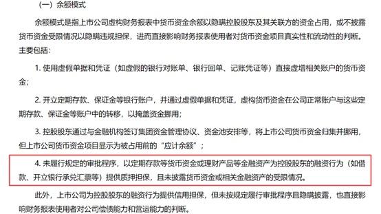 """被监管发现向关联方违规担保超10亿 400亿市值""""牛股""""光启技术收警示函"""