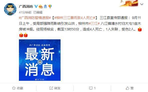 广西三江县强降雨引发山洪 已致4人遇难1人失联