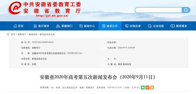 安徽:2022年取消少数民族高考加分 政策已有新调整