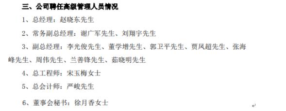 燕京啤酒董事会、监事会完成换届选举及聘任高级管理人员