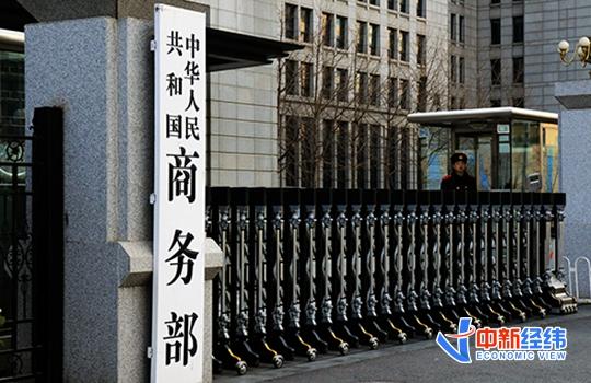 商务部:中国连续第5个月实现单月吸收外资金额增长