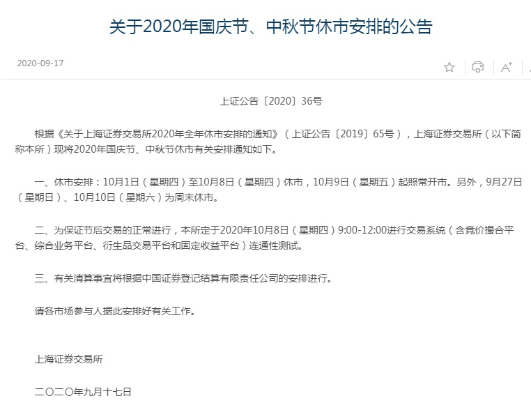@股民,沪深交易所国庆、中秋休市安排来了!