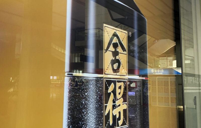 舍得酒业财务负责人被抓,大股东与射洪市政府矛盾凸显?