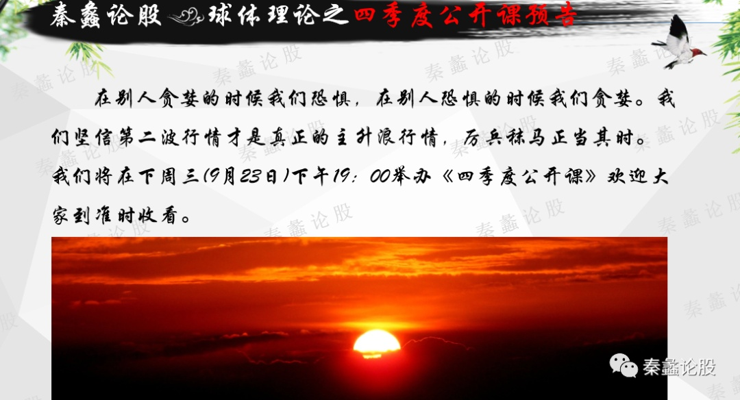 【秦蠡论股】中线企稳信号尚未出现 两手准备应对节前行情