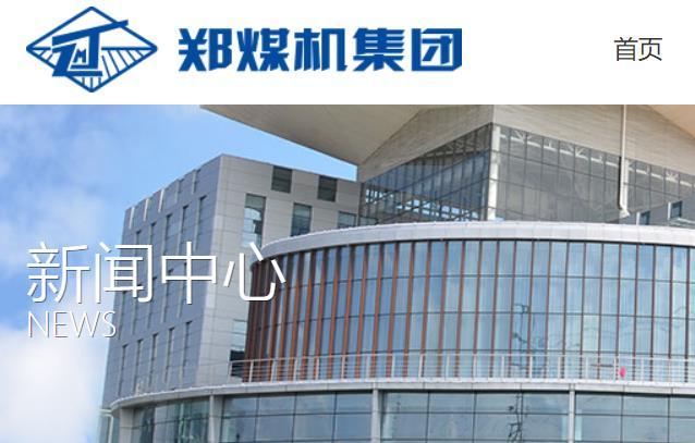 【权益变动】郑煤机(00564-HK)被China Huadian HongKong减持174.58万股