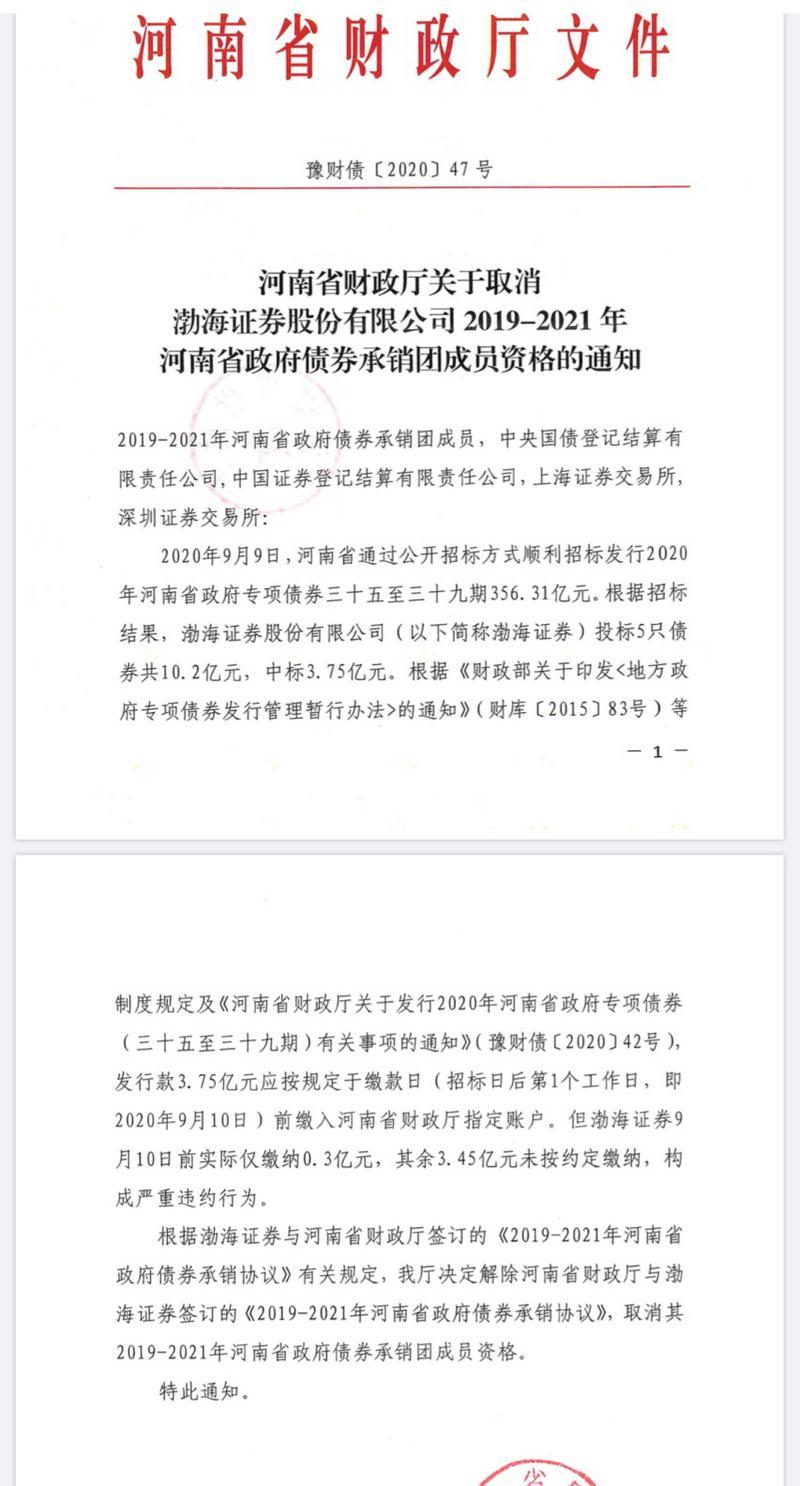 影响很大!渤海证券被取消河南省债券承销团成员资格