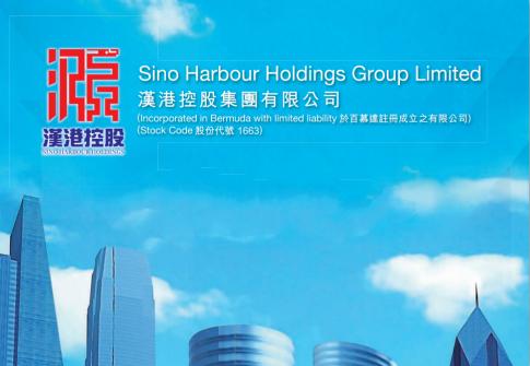 【权益变动】汉港控股(01663-HK)获主要股东汪林冰两日增持73万股