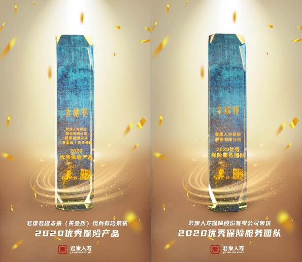 """君康人寿荣膺金禧奖""""2020优秀保险服务团队""""和""""2020优秀保险产品""""双料大奖"""